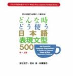 500 mẫu ngữ pháp tiêu biểu Tiếng Nhật bậc trung cấp và thượng cấp